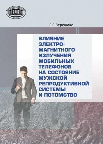 Геннадий Верещако - Влияние электромагнитного излучения мобильных телефонов на состояние репродуктивной системы и потомство