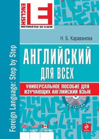 Наталья Караванова - Английский для всех. Универсальное пособие для изучающих английский язык + CD