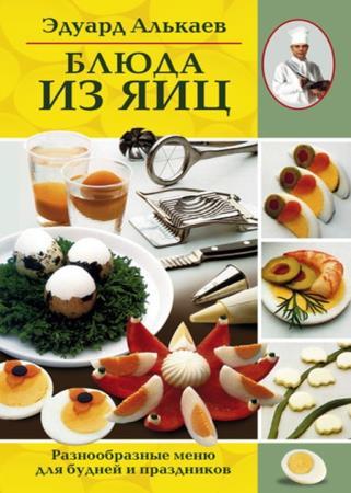Эдуард Алькаев - Блюда из яиц. Разнообразные меню для будней и праздников