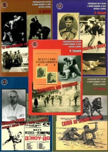 Лукашев Михаил - Рукопашный бой в России в первой половине ХХ века (5 книг)