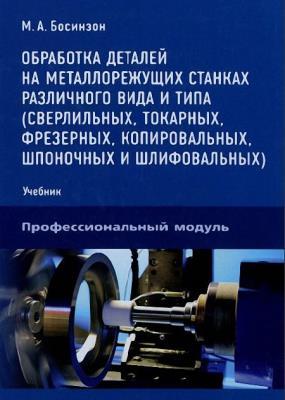 Босинзон М.А - Обработка деталей на металлорежущих станках различного вида и типа