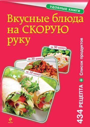 Левашева Евгения - Вкусные блюда на скорую руку. За 10, 20, 30 минут