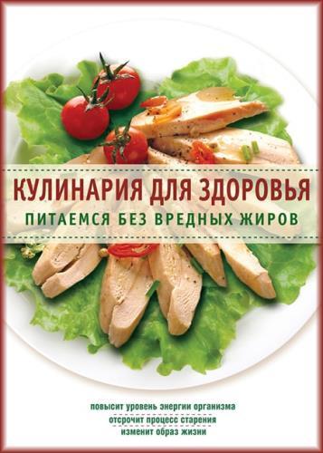 Левашева Евгения - Кулинария для здоровья. Питаемся без вредных жиров