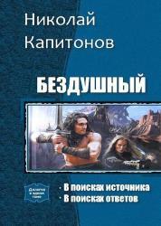 Николай Капитонов - Бездушный. Дилогия в одном томе
