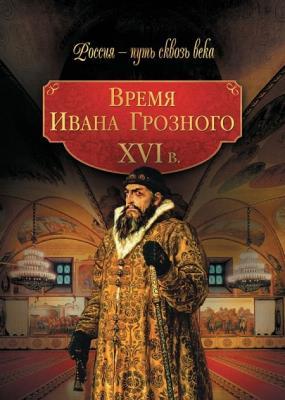 Марияколыванова - время ивана грозного. xvi век (2010)