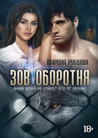 Марина Рубцова - Зов оборотня