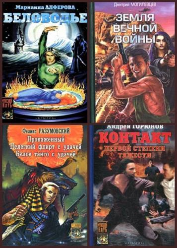 Серия - Современная фантастическая авантюра (20 книг)
