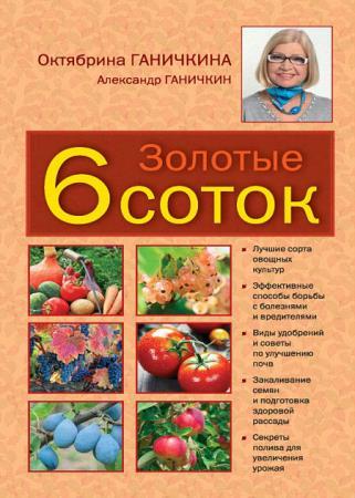 Октябрина Ганичкина, Александр Ганичкин - Золотые шесть соток