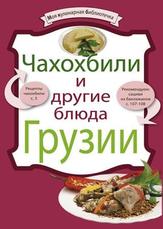 Евгения Левашева - Чахохбили и другие блюда Грузии