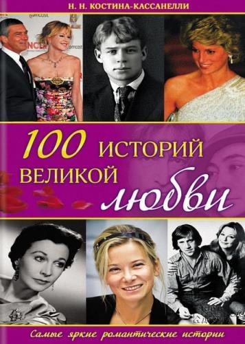 ������� �������-���������� - 100 ������� ������� �����
