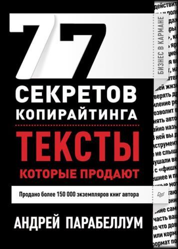 ������ ���������� - 77 �������� ������������. ������, ������� �������