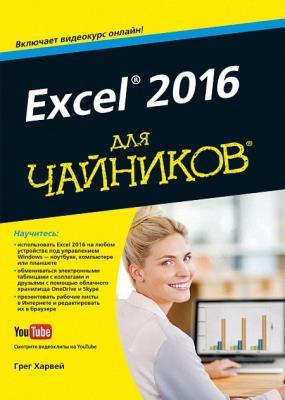 Грег Харвей - Excel 2016 для чайников