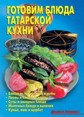 Роман Кожемякин - Готовим блюда татарской кухни