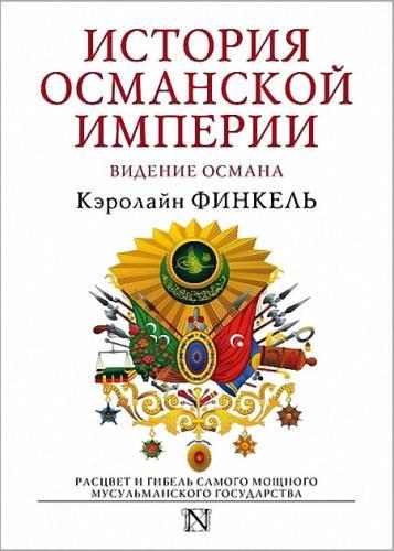 Серия - Страницы истории (22 тома)