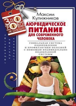 Максим Кулижников - Аюрведическое питание для современного человека