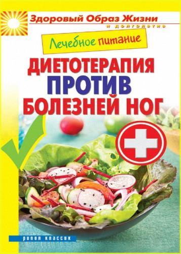Сергей Кашин - Лечебное питание. Диетотерапия против болезней ног