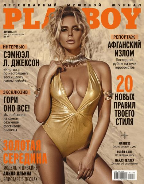 : Playboy Russia - ?????? 2016