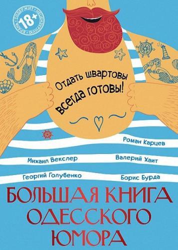 Роман Карцев и др. - Большая книга одесского юмора (сборник)