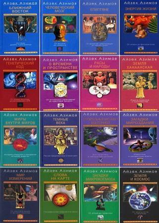 Айзек Азимов - Научно-популярная библиотека Айзека Азимова (42 книги)