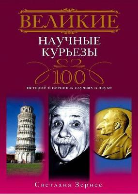 Светлана Зернес - Великие научные курьезы. 100 историй о смешных случаях в науке (2012)