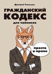 Дмитрий Усольцев - Гражданский кодекс для чайников