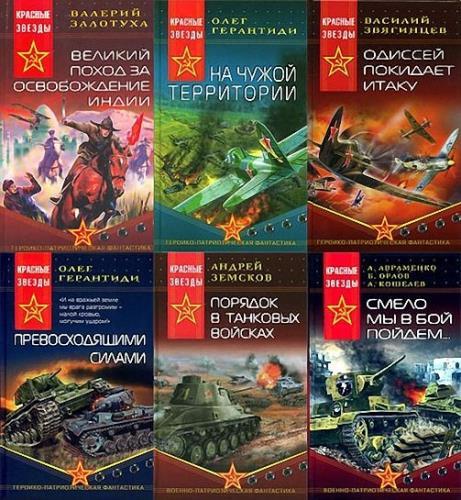 Серия - Красные звезды (6 томов)