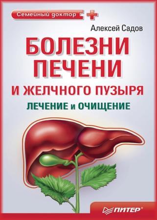 Алексей Садов - Болезни печени и желчного пузыря: лечение и очищение