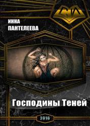 Пантелеева Инна - Господины Теней