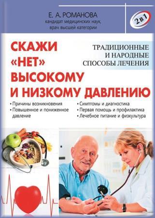 Елена Романова - 2 в 1. Скажи «нет» болезням сердца. Скажи «нет» высокому и низкому давлению