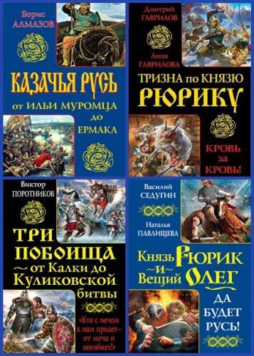 Серия - Русь изначальная. Лучшие бестселлеры (10 томов)