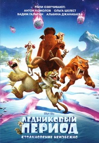 Изображение для Ледниковый период: Столкновение неизбежно в 3Д / Ice Age: Collision Course 3D (2016) [BDRip-AVC, OverUnder / Вертикальная стереопара] (кликните для просмотра полного изображения)