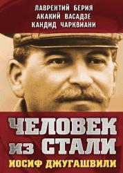 Лаврентий Берия и др. - Человек из стали. Иосиф Джугашвили