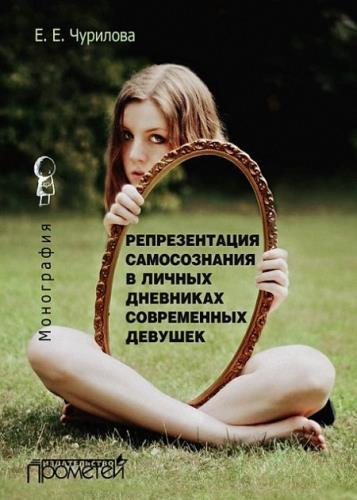 Екатерина Чурилова - Репрезентация самосознания в личных дневниках современных девушек