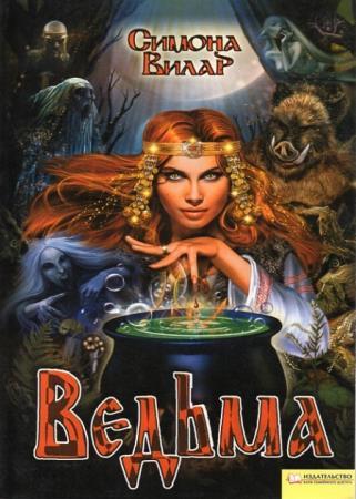 Симона Вилар - Ведьма. Цикл из 5 книг