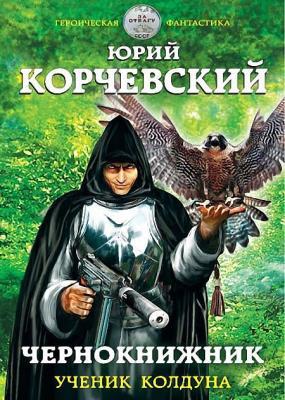 Юрий Корчевский - Чернокнижник. Ученик колдуна (2016)