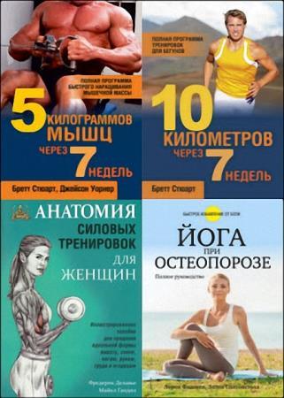 Серия - Фитнес. Физические упражнения (8 книг)