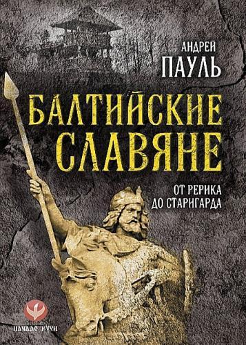 Андрей Пауль - Балтийские славяне. От Рерика до Старигарда