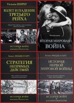 Серия - История войн и военного искусства (4 тома) (2014-2016)