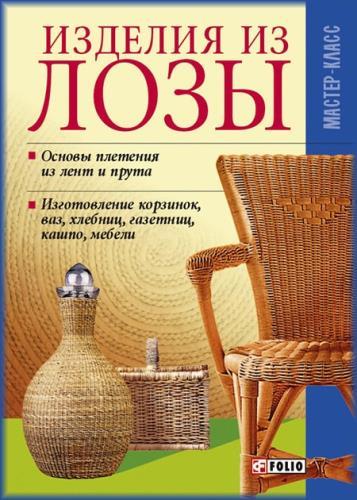 Владимир Онищенко - Изделия из лозы