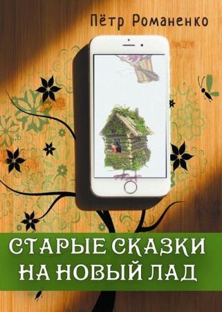 Петр Романенко - Старые сказки на новый лад