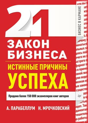 А. Парабеллум,Н. Мрочковский - 21 закон бизнеса. Истинные причины успеха