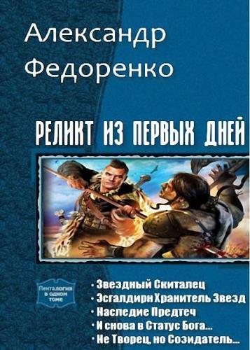 Александр Федоренко - Реликт из Первых Дней. Пенталогия в одном томе