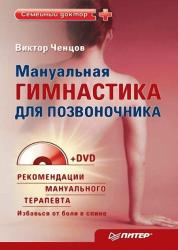 Виктор Ченцов - Мануальная гимнастика для позвоночника