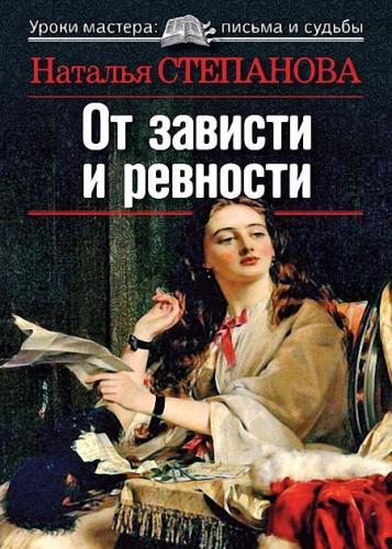 Наталья Степанова - Защита от зависти и ревности