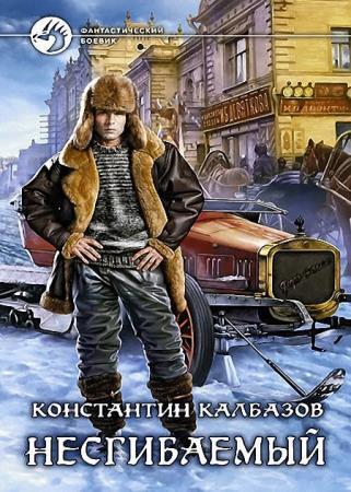 Константин Калбазов - Несгибаемый