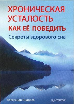 Александр Андреев - Хроническая усталость и как ее победить. Секреты здорового сна (2012)