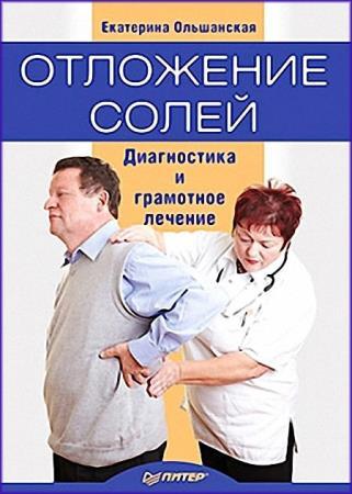 Екатерина Ольшанская - Отложение солей. Диагностика и грамотное лечение