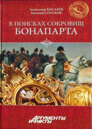 Александр Косарев, Евгений Сотсков - В поисках сокровищ Бонапарта. Русские клады французского императора