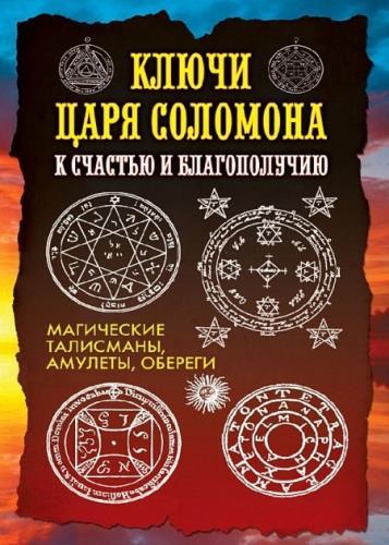 Иван Бенгальский - Большой и малый ключи Соломона. Практическое руководство по магии