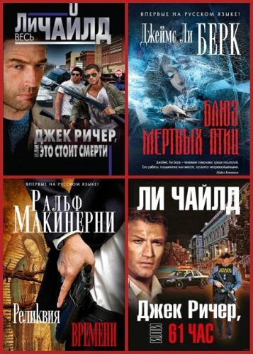 Серия - Легенда мирового детектива (26 томов)
